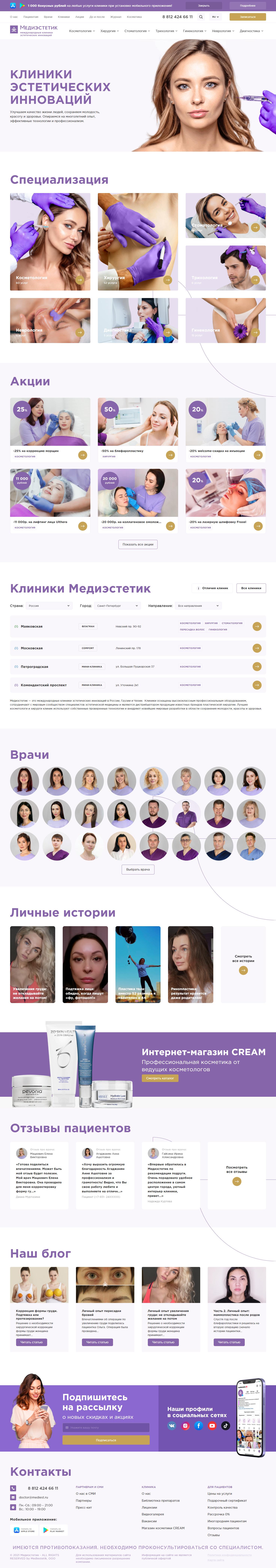 https://aleksinsky.ru/wp-content/uploads/2019/07/FireShot-Capture-051-Klinika-plasticheskoj-hirurgii-i-kosmetologii-v-Sankt-Peterburge-SPb_-mediest.ru_.png