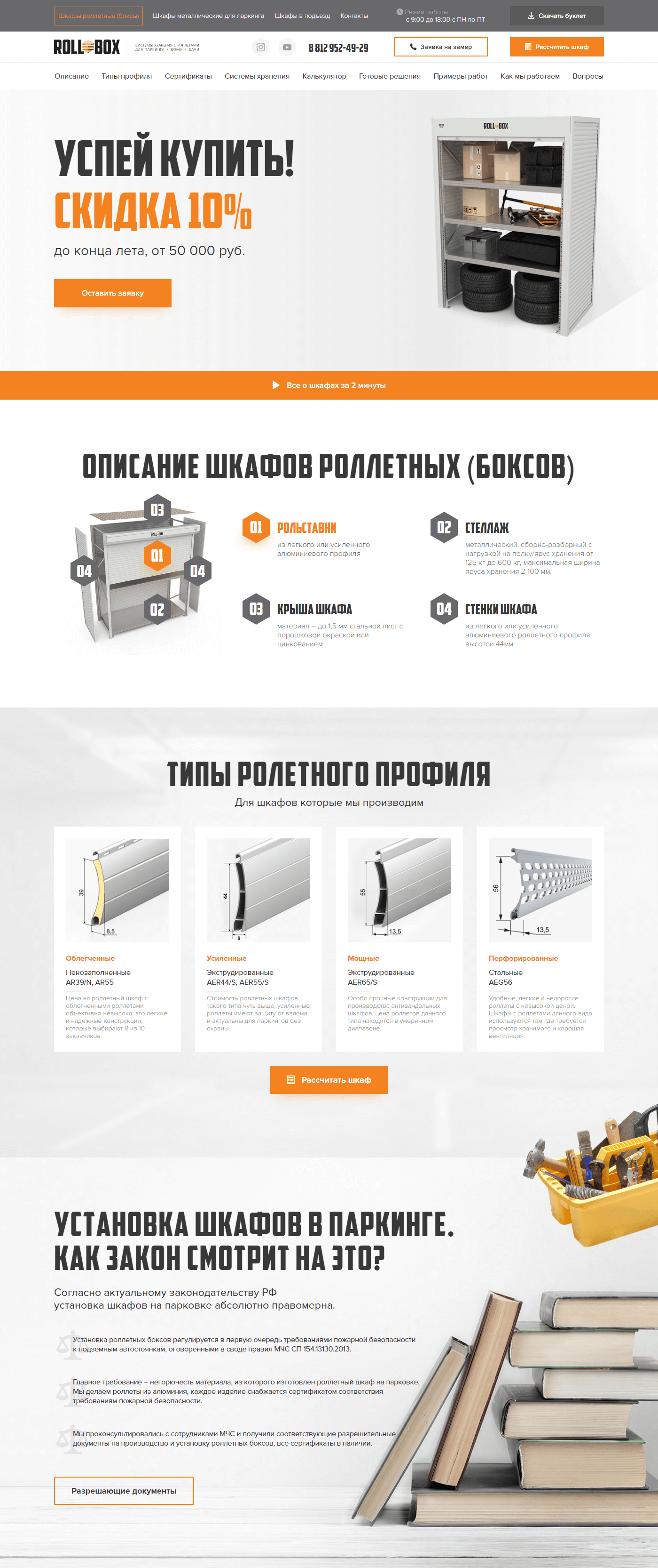 https://aleksinsky.ru/wp-content/uploads/2019/07/rollbox1.png