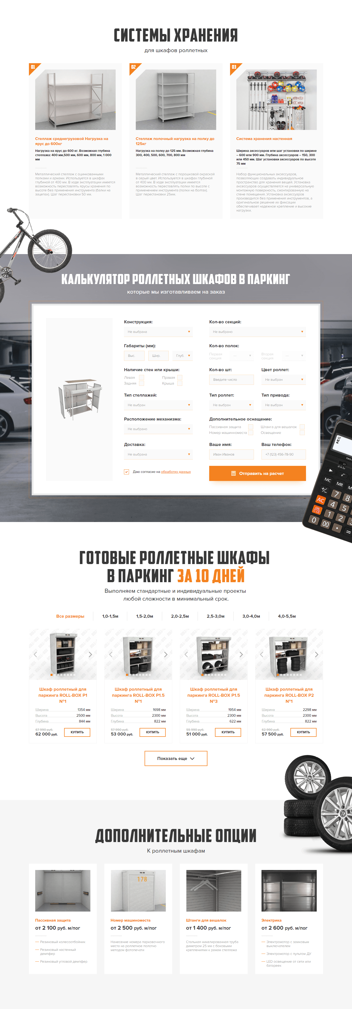 https://aleksinsky.ru/wp-content/uploads/2019/07/rollbox2.png