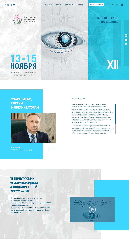 https://aleksinsky.ru/wp-content/uploads/2019/07/spbinno1.png